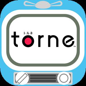 torne(トルネ)
